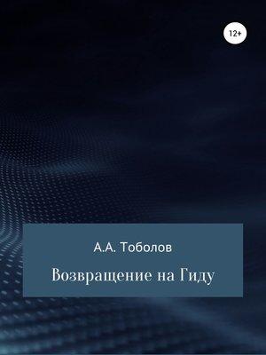 cover image of Возвращение на Гиду