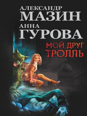 cover image of Мой друг тролль (сборник)
