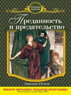 cover image of Преданность и предательство