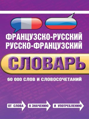 cover image of Французско-русский, русско-французский словарь