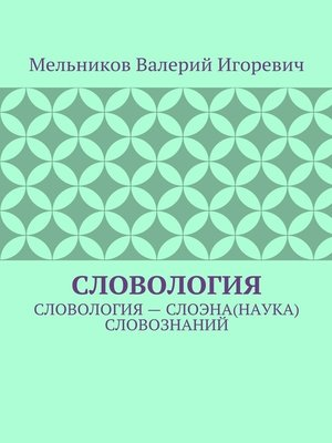 cover image of СЛОВОЛОГИЯ. СЛОВОЛОГИЯ – СЛОЭНА(НАУКА) СЛОВОЗНАНИЙ
