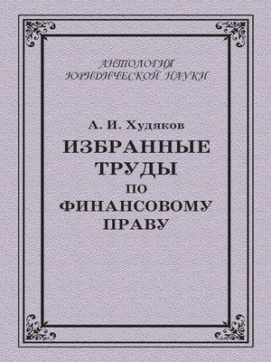 cover image of Избранные труды по финансовому праву