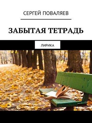 cover image of Забытая тетрадь. Лирика