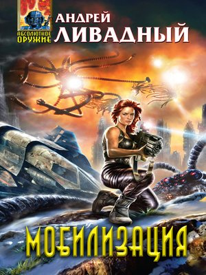 cover image of Отделившийся. Мобилизация