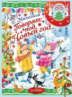 cover image of Говорят под Новый год...