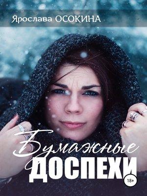 cover image of Бумажные доспехи