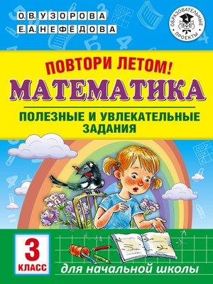 cover image of Повтори летом! Математика. Полезные и увлекательные задания. 3 класс