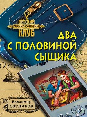 cover image of Два с половиной сыщика