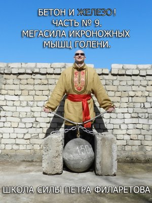 cover image of Мегасила икроножных мышц голени