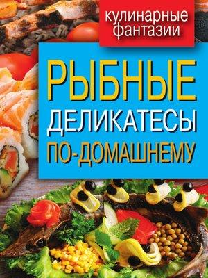 cover image of Рыбные деликатесы по-домашнему