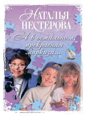 cover image of А в остальном, прекрасная маркиза... (сборник)