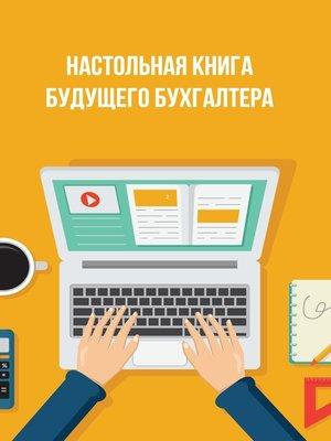 cover image of Настольная книга будущего бухгалтера