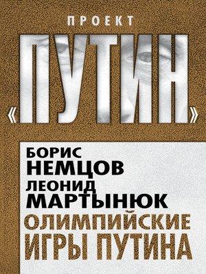 cover image of Олимпийские игры Путина