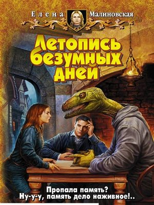 cover image of Летопись безумных дней