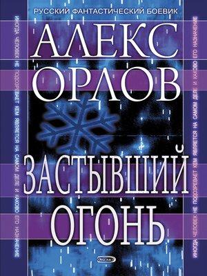 cover image of Застывший огонь