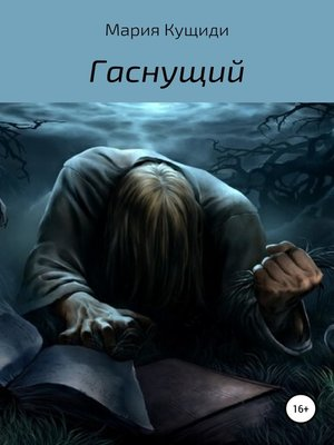cover image of Гаснущий