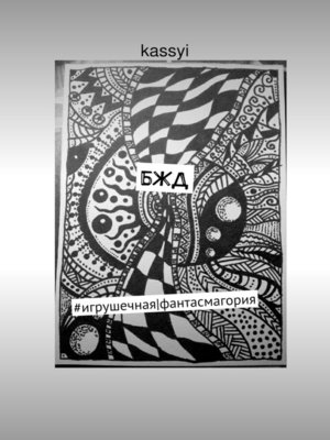 cover image of БЖД
