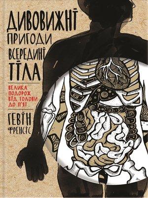 cover image of Дивовижні пригоди всередині тіла. Велика подорож від голови до п'ят