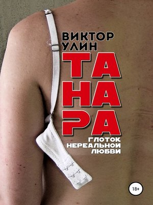 cover image of Танара
