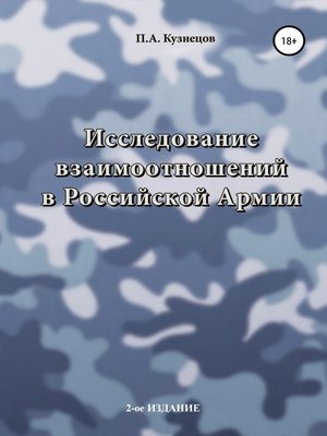 cover image of Исследование взаимоотношений в Российской Армии