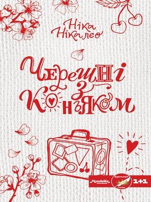 cover image of Черешні з коньяком
