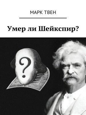 cover image of Умер ли Шейкспир?