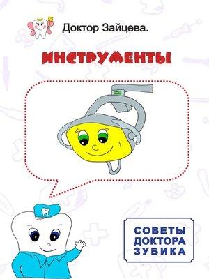 cover image of Советы Доктора Зубика. Инструменты