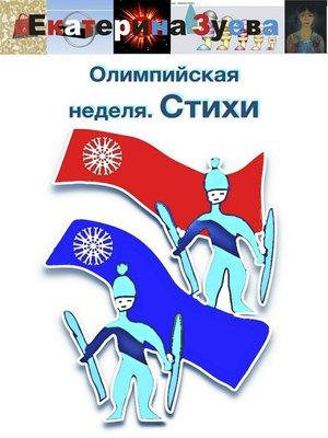cover image of Олимпийская неделя. Стихи