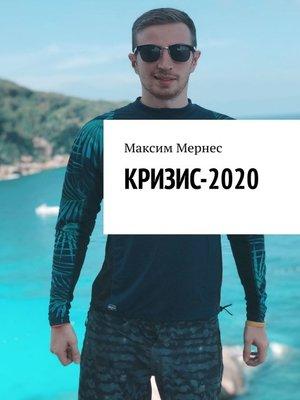 cover image of Кризис-2020. Как заработать во время кризиса?