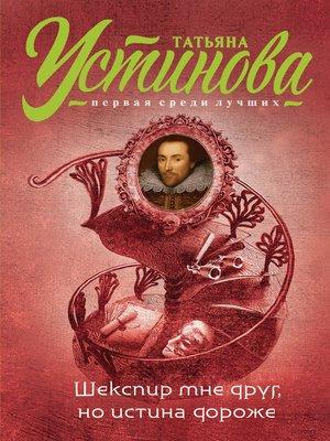 cover image of Шекспир мне друг, ноистина дороже