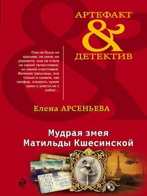 cover image of Мудрая змея Матильды Кшесинской