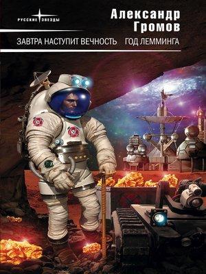 cover image of Завтра наступит вечность