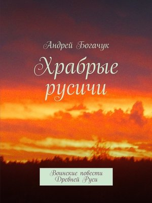 cover image of Храбрые русичи. Воинские повести Древней Руси