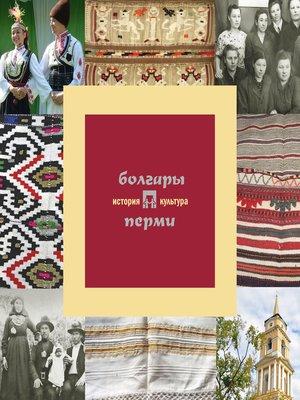 cover image of Болгары Перми