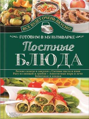 cover image of Постные блюда. Готовим в мультиварке