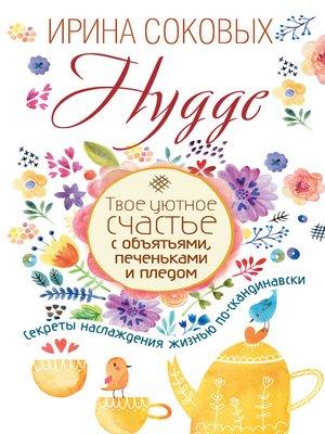 cover image of Hygge. Твое уютное счастье с объятьями, печеньками и пледом. Секреты наслаждения жизнью по-скандинавски