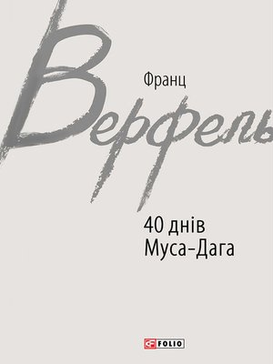 cover image of 40 днів Муса-Дага