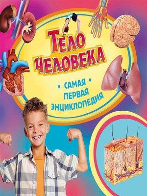 cover image of Тело человека