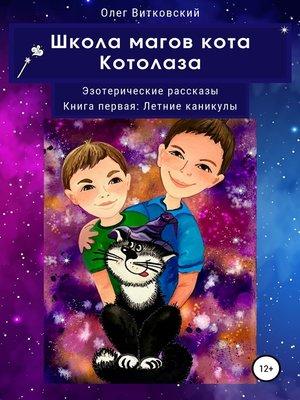 cover image of Школа магов кота Котолаза. Эзотерические рассказы. Книга первая