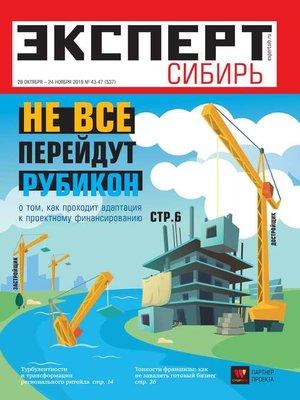 cover image of Эксперт Сибирь 43-47-2019