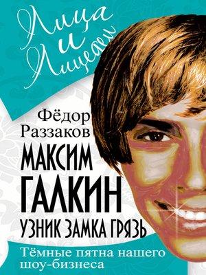 cover image of Максим Галкин. Узник замка Грязь