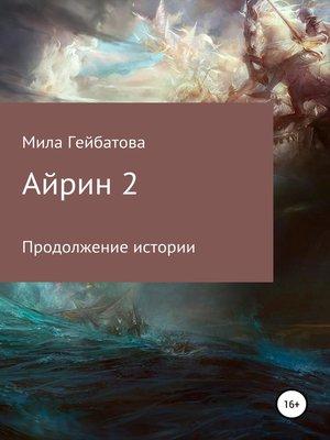 cover image of Айрин 2. Продолжение истории