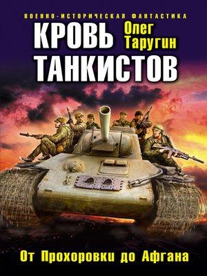 cover image of Кровь танкистов