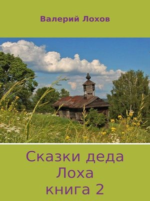 cover image of Сказки деда Лоха. Книга 2