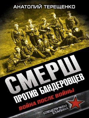 cover image of СМЕРШ против бандеровцев. Война после войны