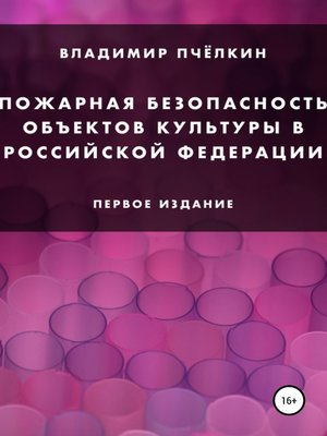 cover image of Пожарная безопасность объектов культуры в Российской Федерации