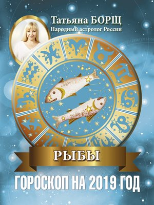cover image of Рыбы. Гороскоп на 2019 год
