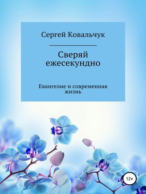cover image of Сверяй ежесекундно