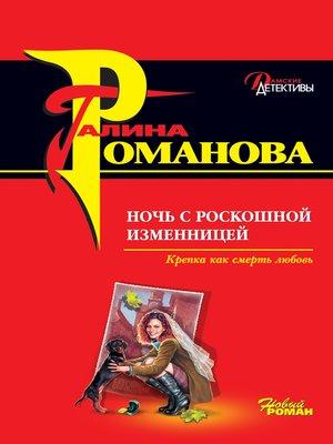 cover image of Ночь с роскошной изменницей