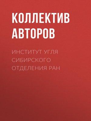 cover image of Институт угля Сибирского отделения РАН